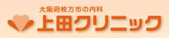 枚方市の内科 上田クリニック